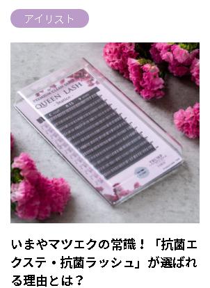 【メディア掲載】5月19日beauteに掲載されました