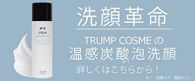 TRUMP COSMEの温感炭酸泡洗顔